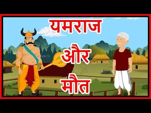 यमराज और मौत   Hindi Cartoon   Moral Stories for Kids   Cartoons for Children   Maha Cartoon TV XD