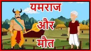 यमराज और मौत | Hindi Cartoon | Moral Stories for Kids | Cartoons for Children | Maha Cartoon TV XD