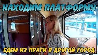 Едем из Праги в другой город. Как найти кассу, платформу и вагон на вокзале.