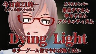 [LIVE] Dying Light コラボ ~ホラーゲーム皆でやれば怖くない~ ミディ視点
