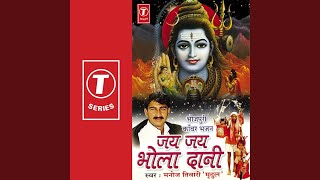 Bhole Shivshanker Avder Ke Gunvan Gayilan