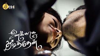 Unakaga Thudithaen   New Tamil Romantic Short Film 2020   By Dinesh Kumar   Tamil Short Cuts