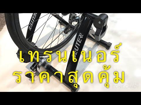 เทรนเนอร์ จักรยาน ราคาถูก โครตคุ้ม!! (Bike Trainer) 2021