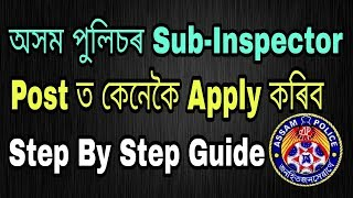 How To Apply Assam Police Sub-Inspector (UB) Post Online | Step By Step Guide