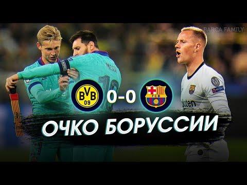 Команды получили по очку | Боруссия Дортмунд - Барселона 0:0 | Лига Чемпионов началась