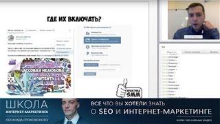 Таргетированная реклама: как сделать промопост вконтакте(Сергей Федюнин рассказал, как настроить таргетированную рекламу вконтакте, как создать промопост вконтакт..., 2016-12-05T05:56:06.000Z)