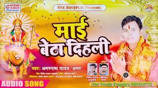 बेटा भईल ए राजा जी || Amarnath Yadav Super Hit Devi Geet 2019 || Nitesh Nadan Entertainment
