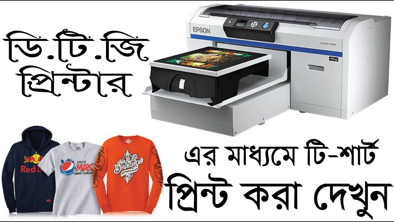 8c7ded7d9 DIRECT T SHIRT PRINTING PROCCES | DTG PRINTER FOR T SHIRT PRINTING . CALL  -01775742638 by ALL ...