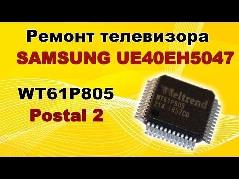 видео: Ремонт телевизора samsung ue40eh5047. Неисправность  main платы