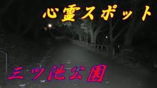 """【神奈川心霊スポット】三ツ池公園に現れる自殺者の霊を追え!《勇者そーすいの冒険2018》haunted places """"Mitsuike Park"""""""