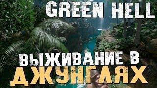 ВЫЖИВАНИЕ В ДЖУНГЛЯХ - Green Hell [Обзор, Выживание]