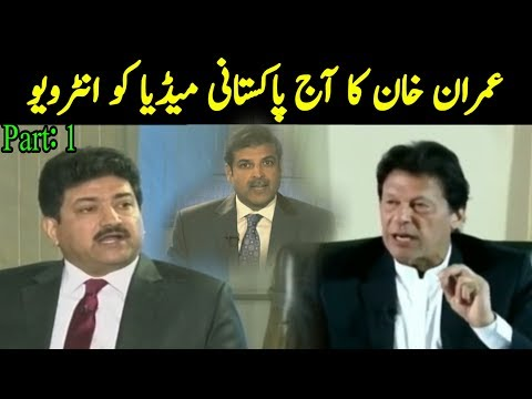 PM Imran Khan First Interview To Pakistani Media (Part: 1) ||PTI Imran Khan Interview 2018