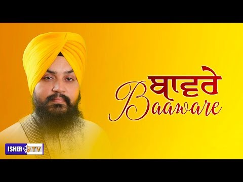 Baaware | ਬਾਵਰੇ | Shabad Kirtan | Bhai Mehtab Singh Ji Jalandhar Wale | Bhuchhan 2018 | IsherTV | HD