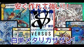 第476回は左白単メタリカサザン(すめらぎ)VS右赤青ドギラゴン剣(TD)にな...