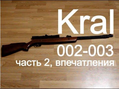 . Винтовки kral. Обзоры, описания моделей. Подбор моделей по параметрам. Оптовые и розничные цены на пневматические винтовки kral. Купить.