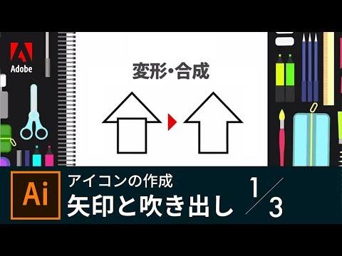 【Illustrator入門】アイコンの作成 1/3 矢印と吹き出し -アドビ公式-