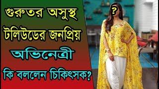 গুরুতর অসুস্থ টলিউডের জনপ্রিয় অভিনেত্রী।কি বলছেন চিকিৎসকরা।Tollywood Actress Paoli Dam News