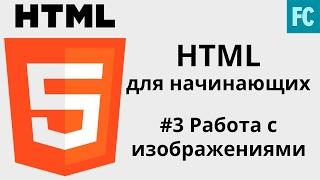 Уроки HTML для начинающих. #3 Работа с изображениями
