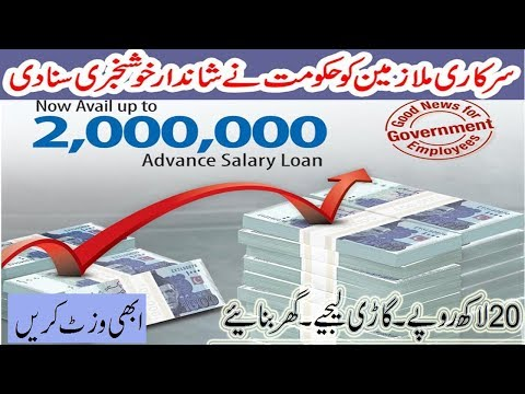 Advance Salary Application Form for Govt Employees Salary Loans National Bank of Pakistan