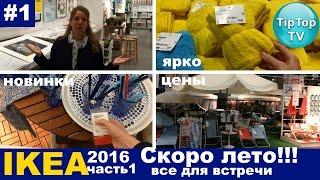 ИКЕА 2016 ЛЕТО// 1 ЧАСТЬ// НОВИНКИ И ЦЕНЫ// IKEA(ИКЕА 2016 ЛЕТО// ЧАСТЬ 1// НОВИНКИ И ЦЕНЫ// IKEA по вопросам сотрудничества: TipTopdela@gmail.com Получайте как и я кэшбэк..., 2016-05-23T10:46:10.000Z)