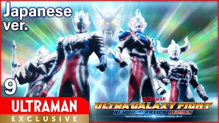 "[ULTRAMAN] Episode9 ""ULTRA GALAXY FIGHT:NEW GENERATION HEROES"" Japanese ver. -Official-"