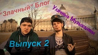 Сколько зарабатывают и за что платят уличные музыканты - Москва 24