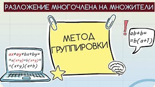 МЕТОД ГРУППИРОВКИ разложения многочлена на множители // АЛГЕБРА 7 класс