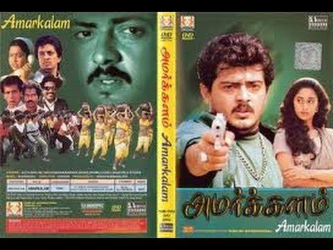 Amarkalam 1999: Full Malayalam Movie