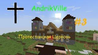 Американский город Andrikville #3 Протестантская Церковь(В этом выпуске я вам покажу и расскажу про Протестантскую церковь в minecraft! Приятного просмотра!!! ..., 2016-07-13T19:52:21.000Z)