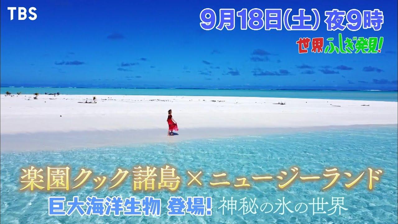 世界ふしぎ発見!   9月18日はクック諸島
