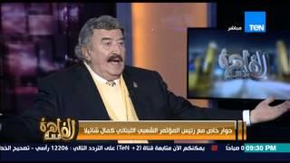 مساء القاهرة - رئيس المؤتمر الشعبي اللبناني...أهم نتائج 30 يونيو لمصر هو وجود علاقات طيبة مع روسيا