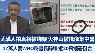 武漢人拍真相被綁架 火神山被批像集中營|17萬人要WHO秘書長辭職 近20萬連署挺台|午間新聞【2020年2月3日】|新唐人亞太電視