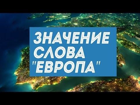 Значение слова Europa: интересные факты о континенте Европа
