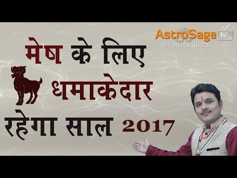 मेष के लिए धमाकेदार रहेगा साल 2017 : Mesh Rashifal 2017