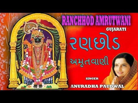 RANCHHOD AMRUTWANI GUJARATI BHAJAN BY ANURADHA PAUDWAL I FULL AUDIO SONGS JUKE BOX