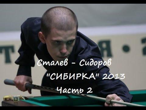 СТАЛЕВ СИДОРОВ 2 часть (Evgeny Stalev - Sidorov 2013 , Russian Billiard - Sibirka)
