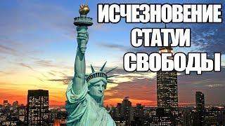 Дэвид Копперфильд - Исчезновение статуи Свободы!