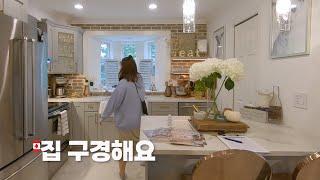 주방 인테리어가 참 예쁜 캐나다 집 구경 | 리모델링 …