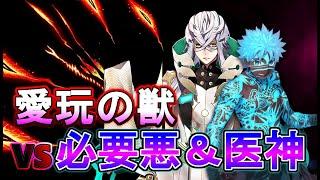 【FGO】 アヴェンジャー不利とか関係ねぇ! 愛玩の獣 vs アンリマユ & …