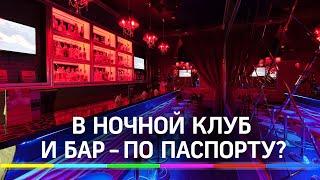 COVID: пускать по паспорту в клубы и бары Москвы и вносить посетителей в базу данных?