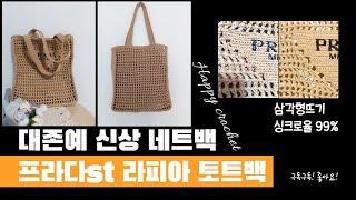 [마녀코바늘] 라피아도트백, 네트백뜨기, 코바늘가방