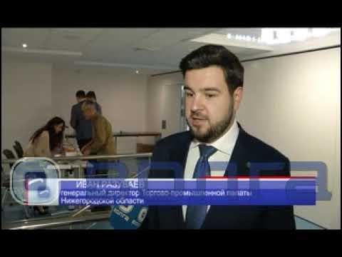 Нижегородских предпринимателей познакомили с особенностями выхода компаний на рынки Евросоюза