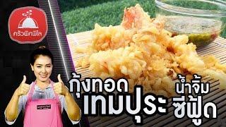 สอนทำอาหารญี่ปุ่น สอนทำอาหารไทย กุ้งทอดเทมปุระ กับ น้ำจิ้มซีฟู้ด ทำอาหารง่ายๆ | ครัวพิศพิไล