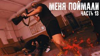 ПОПАЛ В ПЛЕН К КОНТРАБАНДИСТАМ. ЭТО КОНЕЦ - 13 СЕРИЯ