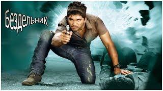 Индийский фильм Бездельник (2012)