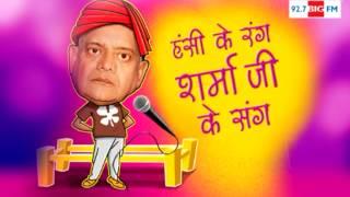 Sharmaji ke Sang Ladki kise chede