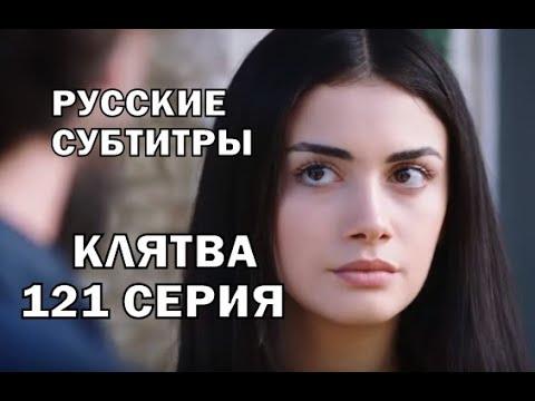 КЛЯТВА 121 СЕРИЯ РУССКИЕ СУБТИТРЫ. Yemin 121. Bölüm