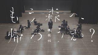 """欅坂46さんの『もう森へ帰ろうか?』を踊ってみました! 本家のPVのテーマである""""大量生産されるアイドル""""という感情のない機械的な動きや、ラストサビの欅坂らしい激しい ..."""