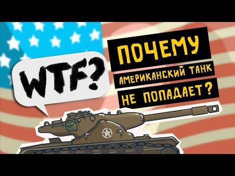 Почему американский танк не попадает - Моменты танков | Мультики про танки, WOT приколы.