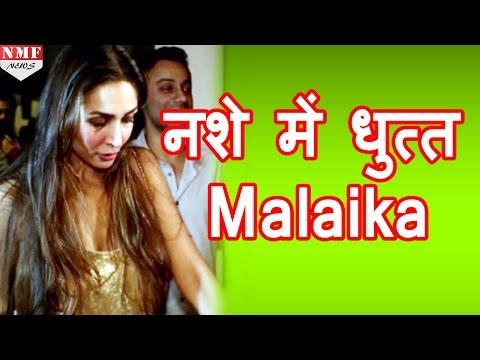 नशे में धुत्त होकर Sonam Kapoor पर भड़की  Malaika Arora